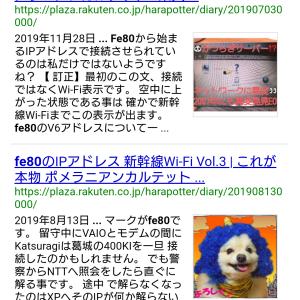 関西テレビのバカ女がバカな質問をしてきたので再びfe80 V6アドレス