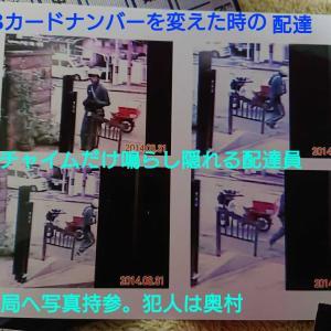 郵便局に潜伏勤務しているGesukuso  JCBクレジットカードを配達