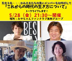 明日夜(5/28 21時半〜)これからの時代について、トークライブに参加します!