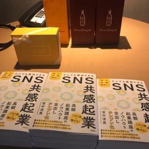 【SNS共感起業】宮中清貴さんの出版記念パーティー