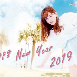 Happy New Year 2019 篠崎愛ちゃんとかぶ