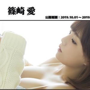 変わらない想いを…篠崎愛デジタル写真集『ビジュアルウェブS Vol.880 篠崎愛』限定公開中!