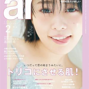 スキンケア特集号『ar(アール) 2019年2月号』世界で最も美しい篠崎愛の肌シゴト掲載