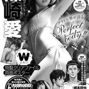 3/12(火)発売『ヤングチャンピオン 2019年3/26号』篠崎愛表紙&トップグラビアに登場!