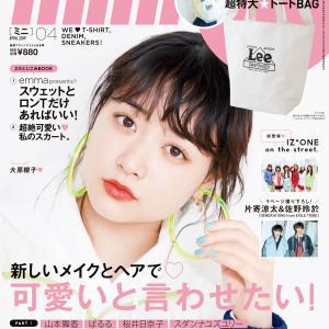 かわいいと言わせたい『mini 2019年4月号』篠崎愛がストリート系ファッション&メイクに変身