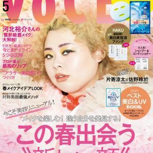 この春出会う新しい顔『VoCE 2019年5月号』篠崎愛の本命リップ紹介