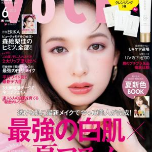 最強の白肌×夏コスメ『VoCE 2019年6月号』篠崎愛のやわらかな白肌をつくるマル秘テク公開!