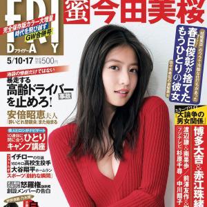 4/26(金)発売『FRIDAY 2019年5/10・17号』篠崎愛 平成最高のセクシーショット