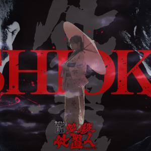 篠崎愛がテーマソングを歌う激アツ演出『Pぱちんこ新必殺仕置人』令和元年稼動開始!