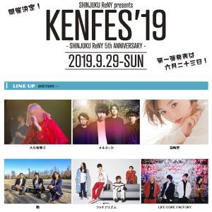 9/29(日)開催ライブ『KEN FES'19@新宿ReNY』篠崎愛出演!チケット先行抽選受付中