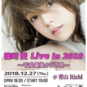 12/27(木)年末ワンマンライブ『篠崎愛 LIVE in 2018 ~平成最後のラブ祭~』開催