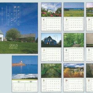花子とアン2015年のカレンダーが発売でごいす。