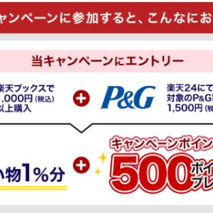 楽天スーパーセール8~13店舗目★P&Gキャンペーンで500P