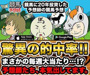 阪神ジュベナイルフィリーズ2018をサインで予想!