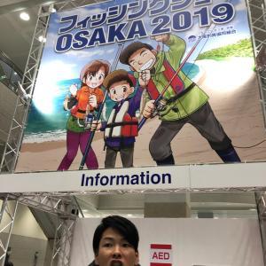 2019フィッシングショー大阪  1日目 違った角度から