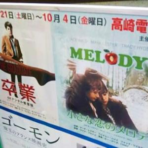 わし流 芸術の秋5「小さな恋のメロディ」高崎電気館