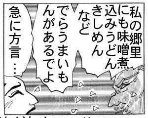 ジジイは名古屋出身だったのか?「食いしん坊将軍」41コマ目にござります