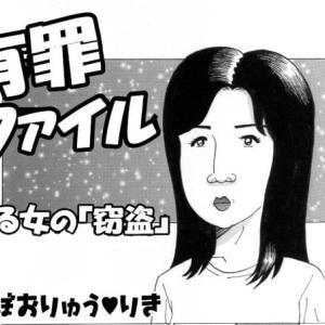 おおむね実録マンガ 有罪ファイル ある女の「窃盗」フォトチャンネルにて1コマずつ公開開始なのです