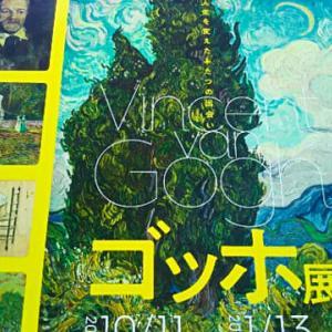 わし流 芸術の冬1「ゴッホ展」上野の森美術館