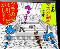本日、金曜夜8時のプロレス復活は朗報だ! 変格プロレス漫画「猿仮面 SARUKAMEN」18コマ目