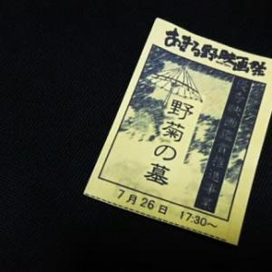 わし流 2019 映画ベスト10 旧作第8位「野菊の墓」あきる野映画祭