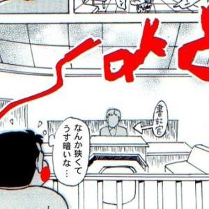 に、日常ではあんまりない、重苦しい雰囲気、法廷…「フースケの裁判ボーチョー日記」11コマ目なのです