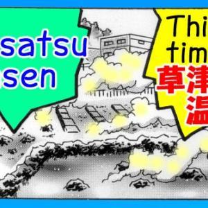 実在の温泉が出てきますがこのマンガはフィクションです…ポケトークでやってみた英語版「温泉日本 ONSEN NIPPON」PTV 3ページ目3コマ目なのです