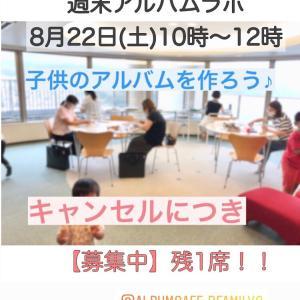 8月22日(土)の週末アルバムラボ、キャンセルにつき1席募集中!