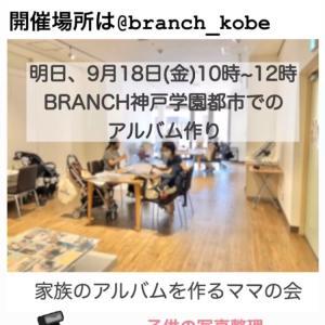 【参加募集中】明日9月18日(金)BRANCH神戸学園都市でのアルバム作りに空きが出ましたー!!