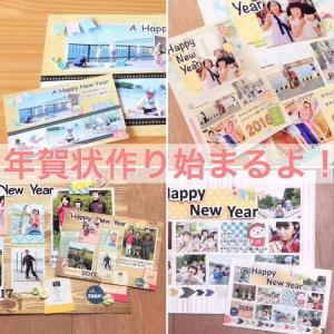 今年も年賀状作り始まります!2時間で年賀状を作れます☆どの写真を使う??