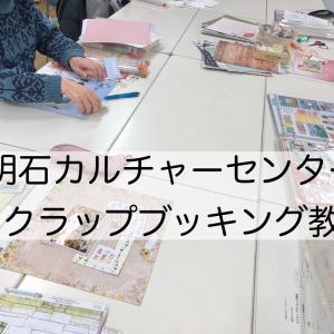 明石カルチャーセンター・スクラップブッキング教室で「子どものアルバムにボタンって!?」