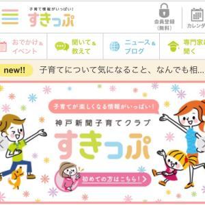 夏休みのおでかけ出来るイベント(子育て世代対象)の検索はここ!!検索イベント数が多い!