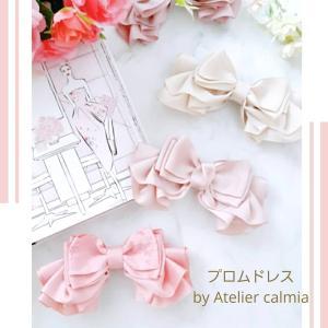 【新レッスン】プロムドレスby Atelier calmia