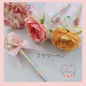 綺麗な字が書ける(気がする)フラワーペン