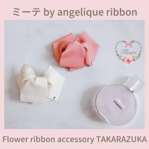 簡単だけど奥深いミーテby angelique ribbon