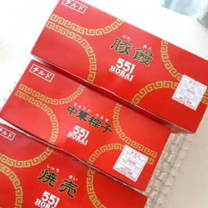551蓬莱の豚饅にスタバ♡