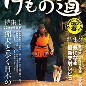 狩猟誌『けもの道2020春号Hunter's sprinG』表紙・目次解禁&予約受付開始。