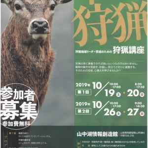 環境省主催『狩猟講座』今年も開催! 参加希望者は急いで申込み!