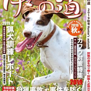 『けもの道 2019秋号 Hunter's autumN』9/13発売。表紙解禁&予約受付開始。