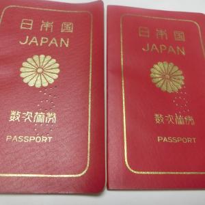 パスポート更新手続き