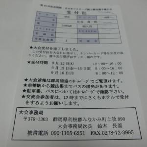 全日本マスターズ陸上群馬大会の受付証が届いた。