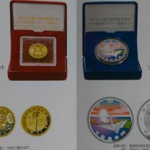 東日本大震災復興事業記念貨幣セット(第二次発行分)