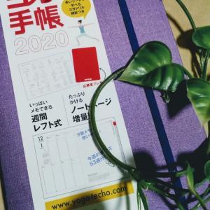 素敵なものを買いました*。・+(人*´∀`)+・。*
