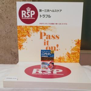 RSP73  今田美桜ちゃん可愛い~トラフル