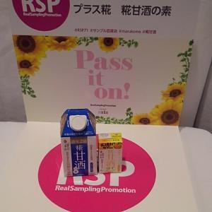 RSP71★マルコメ プラス糀 糀甘酒 ゆずブレンド