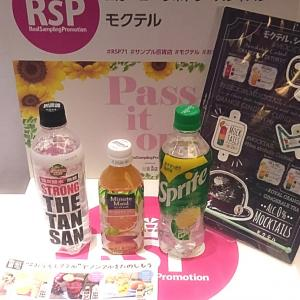 RSP71 コカ・コーラボトラーズジャパン モクテル