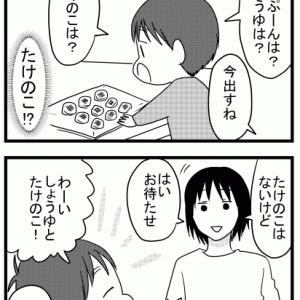 1655 きのこたけのこ餅(2歳10か月)