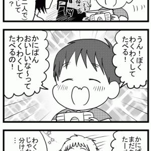 1850 かにぱんわけわけ(7歳+3歳9か月)