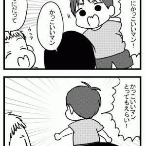 1855 かっこいいマン(3歳9か月)