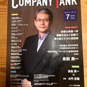 ビジネス誌に、名高達男さんとの記事を掲載して頂きました